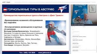 Горнолыжка 2019 2020 от старейшего горнолыжного туроператора России
