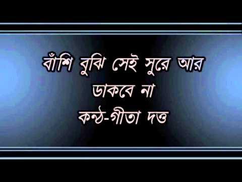 Banshi Bujhi Sei Sure Aar Dakbe Na_Geeta Dutt.wmv