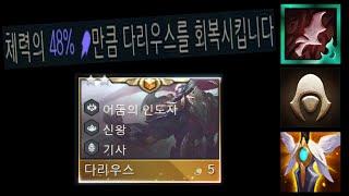 용사냥꾼 암살다리+니달리 스킬 변경 맛보기 (2021.06.18)