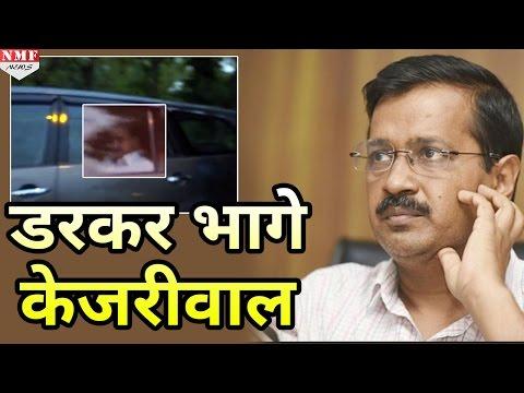 BJP Leaders को देखते ही भागने लगे Arvind Kejriwal। Must Watch Video!!!