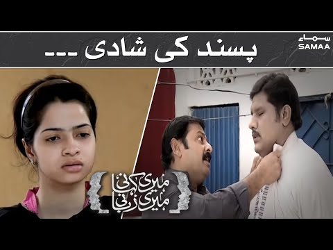 Love Marriage - Meri Kahani Meri Zabani – 20 March 2016