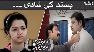 Love Marriage Meri Kahani Meri Zabani – 20 March 2016