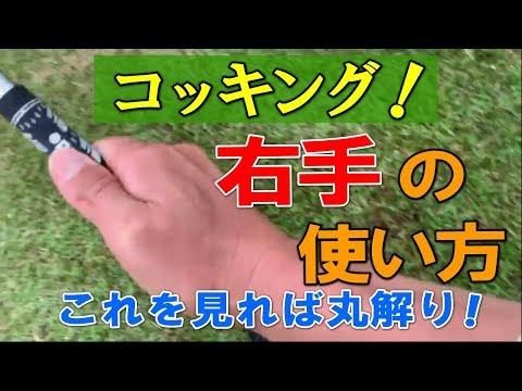 ゴルフのコックの使いかた、右手の使い方、右手首、コッキング法をスギプロがレッスン!