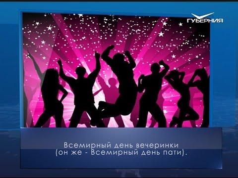 Международный день вечеринки. Календарь губернии от 3 апреля