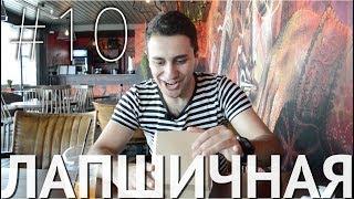 Лапша, Бургер в Лапшичной, Кремлевская Набережная   Казань