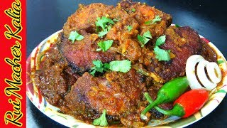 Video Rui Macher Kalia Recipe | রুই মাছের কালিয়া রেসিপি | Rohu fish kalia recipe | Bangla Recipe download MP3, 3GP, MP4, WEBM, AVI, FLV April 2018