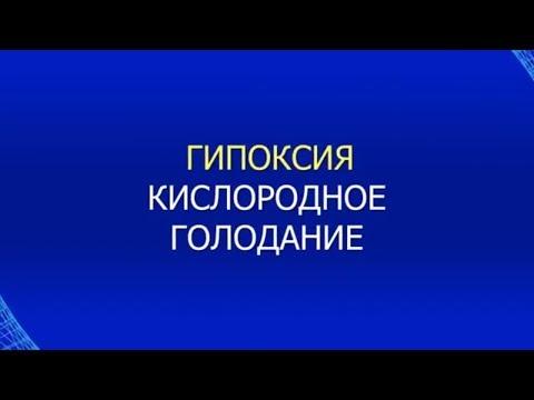 ГИПОКСИЯ КИСЛОРОДНОЕ ГОЛОДАНИЕ #MatrixOXYNORM