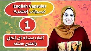 English Capsules (1) كلمات متشابهة فى النطق