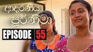 Adaraniya Purnima | Episode 55 ආදරණීය පූර්ණිමා Thumbnail