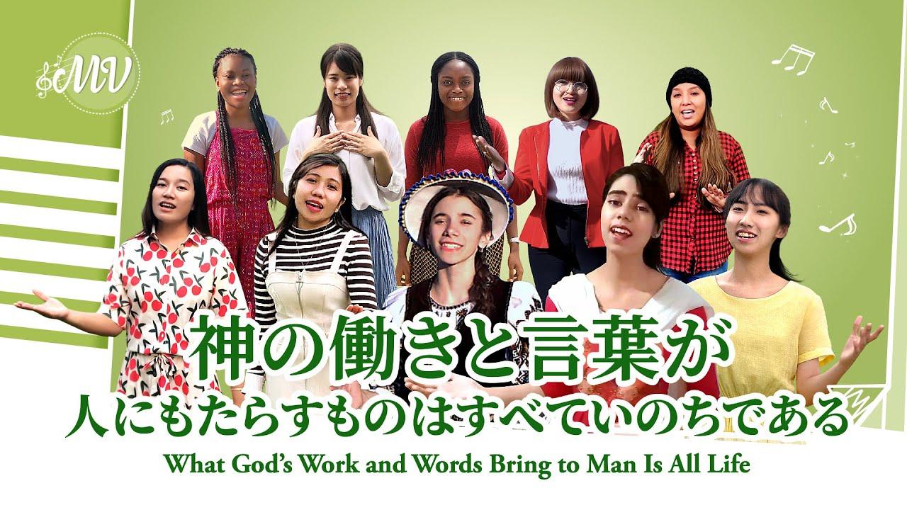 ワーシップソング「神の働きと言葉が人にもたらすものはすべていのちである」 MV 日本語字幕