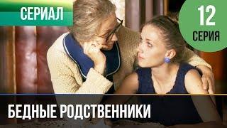 ▶️ Бедные родственники 12 серия | Сериал / 2012 / Мелодрама