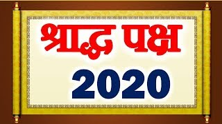 Shraddh 2020 | Shraddh Calendar List Dates 2020 | Pitru Paksha 2020 | श्राद्ध लिस्ट 2020