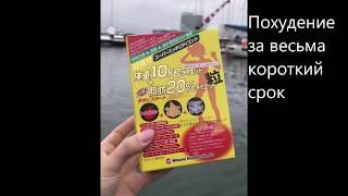 Японская биодобавка для похудения Минами Минус 10 кг Minami