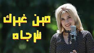 مين غيرك نترجاه | الأرشيدياكون إبراهيم عياد | المرنمة نعمه اسحق