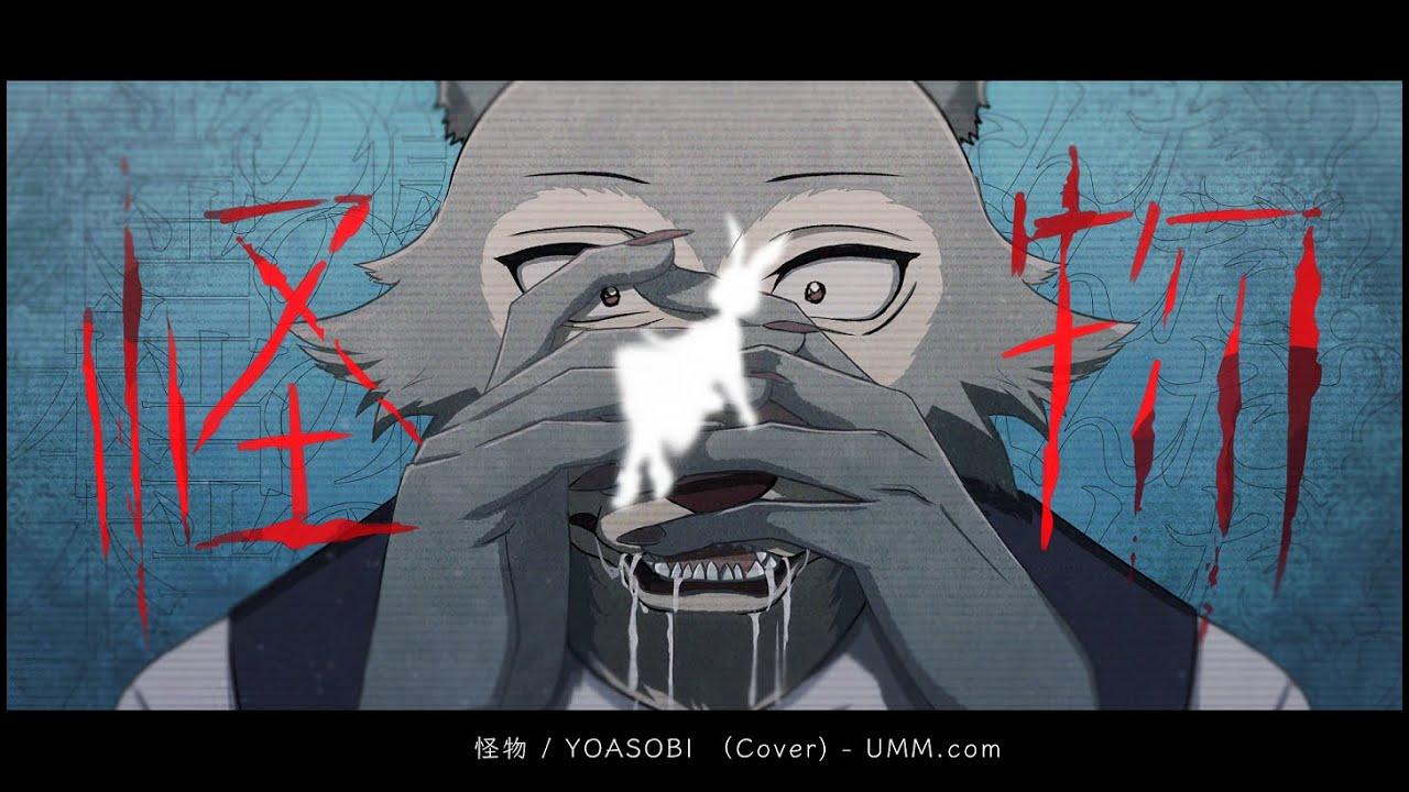 【YOASOBI】三人で怪物 歌ってみた。ver.UMM .com