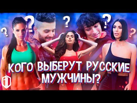 Опрос: кого выберут ПАРНИ? ФИТОНЯШКА, ХУДАЯ или Ким Кардашьян? / Виталий Дан