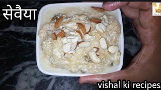 seviyan recipes । meeti seviyan recipes । how to make seviyan recipes  । vishal ki recipes