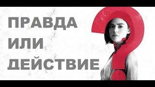 Правда или действие (русский трейлер) АПРЕЛЬ 2018