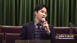 2018.02.09 금요예배 - 사도행전27:13-26 주만 의지하는 믿음