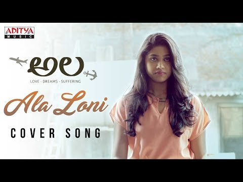 Ala Loni  Song  Malavika Satheesan, Suraj Reddy  Ala Movie Songs