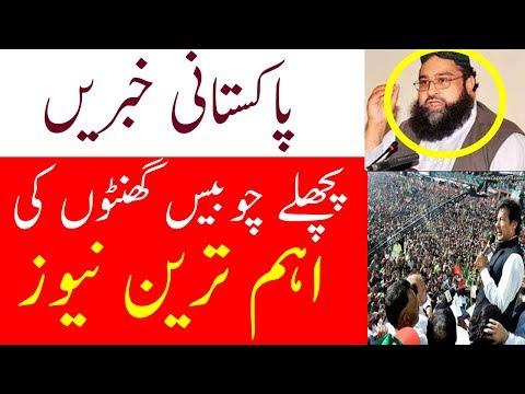 pakistani-news-headlines--pakistani-news-per-aik-nazar-full-story