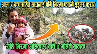 Sindhupalchok बस दु*र्घटनामा परि आमाको मृ*त्यु   सात महिने छोरा  छोडेर  बुबा  फरार