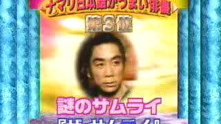以前YouTubeにUPされていた物です。 2003年11月15日放送 第33回.