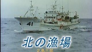 北の漁場 (カラオケ) 北島三郎