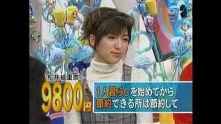 松井絵里奈 中尾彬 2009.01.