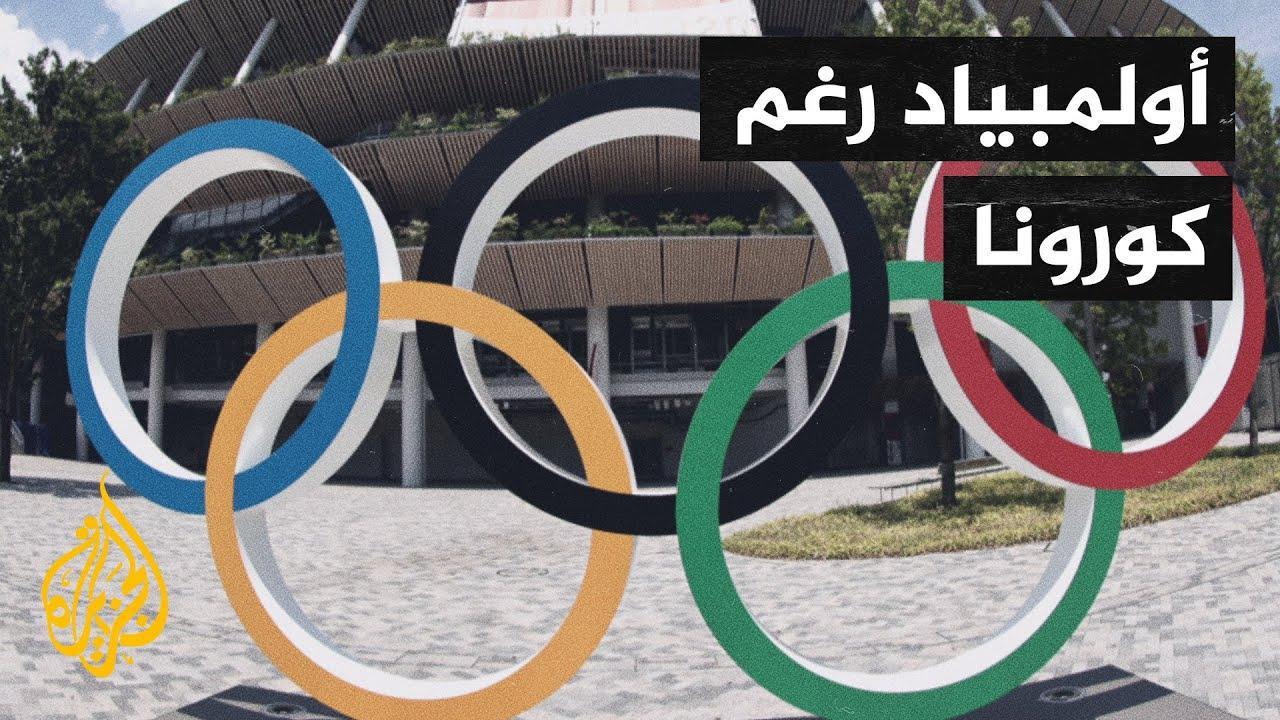 بفضل الإجراءات الاحترازية.. استمرار المنافسات بالألعاب الأولمبية في طوكيو رغم كورونا  - نشر قبل 1 ساعة