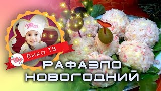 Рафаэлло сырная закуска на праздничный Новогодний стол за пять минут ! Новогодний рецепт от Вика ТВ
