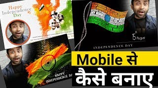 How to Make 15 August status,photo editing,photo frame | 15August Independent Day screenshot 2