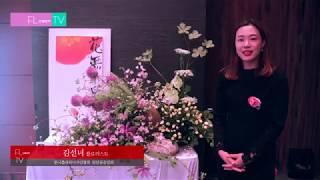 [플라워TV] 김선녀 플로리스트 (한국플라워디자인협회 …