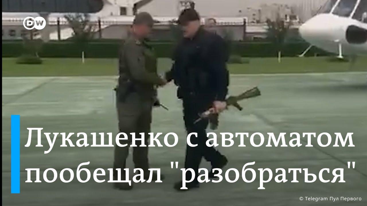 Лукашенко с автоматом в руке угрожал разобраться с участниками все ещё мирных протестов в Беларуси