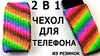 ЧЕХОЛ ДЛЯ ТЕЛЕФОНА из резинок на станке ☎ ← █ Как плести из Rainbow loom