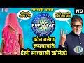 KBC 2018 Funny Marwadi Comedy | सटुडी भुआ जीती कौन बनेगा करोड़पति में | Funny Marwadi Dubbing Comedy