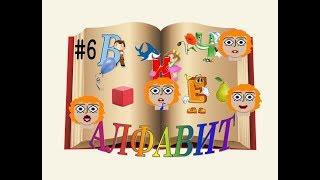 Алфавит с Говорящим Человечком – 6 серия: буква Е