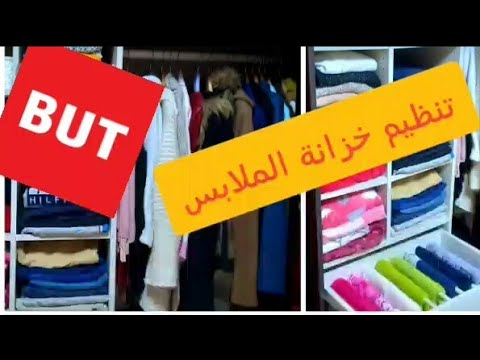 خزانة الملابس الجديدة إلي شريت وطرق تنظيمها Armoire Noir
