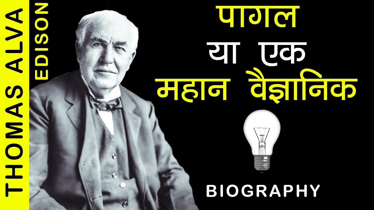 Thomas alva edison biography in hindi | थॉमस अल्वा एडिसन की कहानी | thomas  alva edison bulb - YouTube