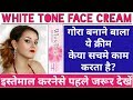 New White Tone Face Cream Review In Hindi || Buy Or Not ?