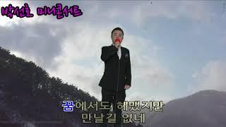 #가수 박선호#미니콘서트#그리움은 가슴마다(이미자) 미…