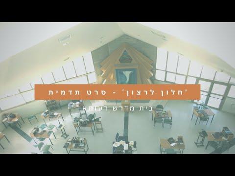 חלון לרצון - סרט תדמית | בית מדרש רעותא