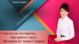 Как стать счастливой в отношениях История Анны Саирам