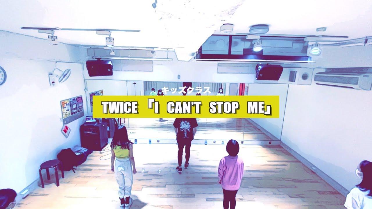 高田馬場K-POPキッズクラスの様子です【TWICE「I CAN'T STOP ME」】
