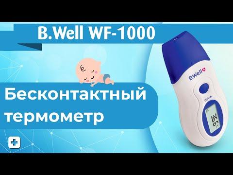 Бесконтактный термометр B.Well WF-1000 | Полный Обзор | Инструкция по использованию