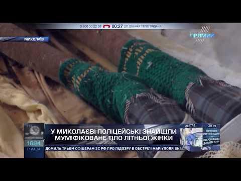 'Мумія' у Миколаєві