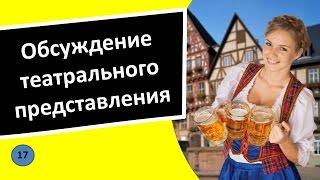 17. Обсуждение театрального представления - Немецкий язык для чайников