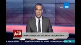 محافظ القاهرة يشدد على منع الضرب نهائيًا في مدارس العاصمة واستخدام بدائل للعقاب