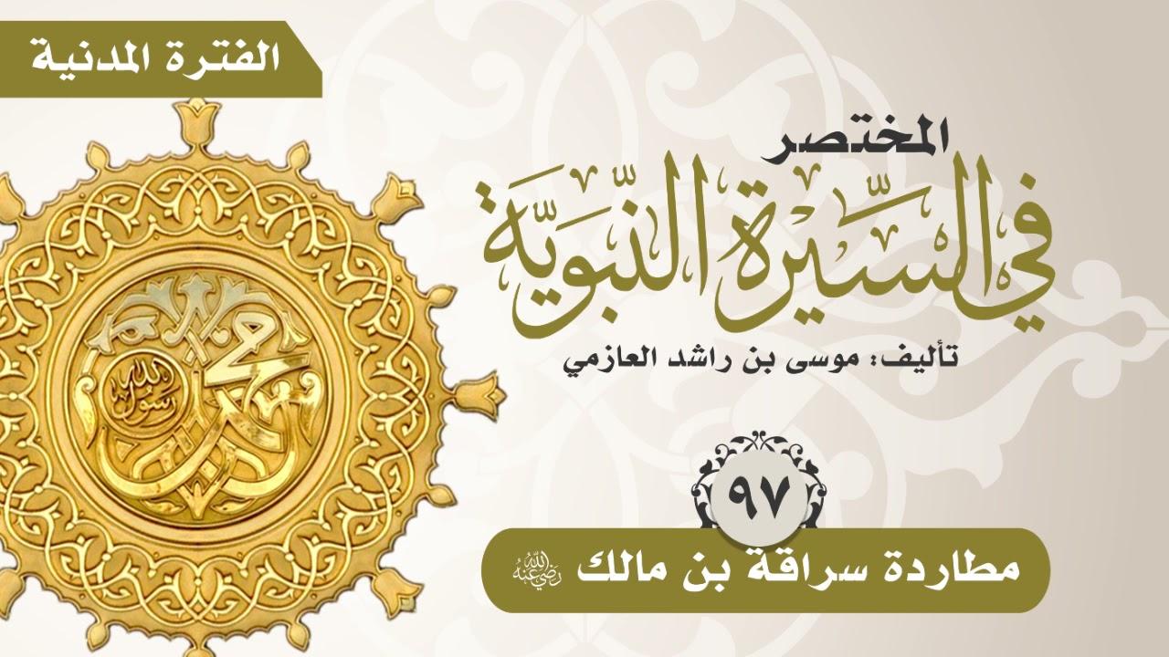 المختصر في السيرة النبوية   الحلقة (97)   مطاردة سراقة بن مالك رضي الله عنه