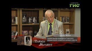 """""""Читаем Толстого"""" от 27.06.2017 (Марк Коган)"""